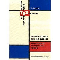 Шрифтовые технологии. Описание и инструментарий - Каров П., 2001