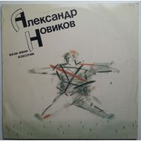 LP Александр Новиков - Вези меня, извозчик (1991)