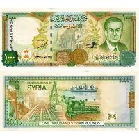 Сирия 1000 фунтов   1997 год  UNC  (папа Асада) карта и номер лесенкой Бельгийский выпуск