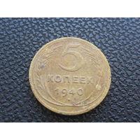 5 коп 1940 года - 3