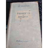 """В.Калашников """"Руководство по рецептуре"""" 1951 г."""