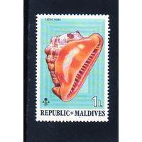 Мальдивы.Ми-551 . Серия: Морские раковины.Шлем Нана.1975.