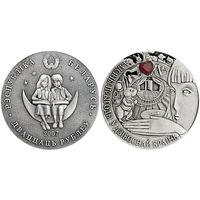 """Комплект монет """"Сказки народов мира"""" 20 руб. Серебро. 10 шт."""