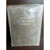 Краткий музыкальный словарь (изд.1949г)