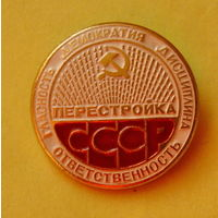 Перестройка СССР. 757.