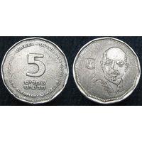 W: Израиль, 5 новых шекелей 1993 (518)