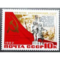Марка СССР 1982 год 60-летие образования СССР ( надпечатка )