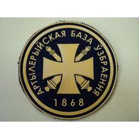Шеврон 1868 базы вооружения