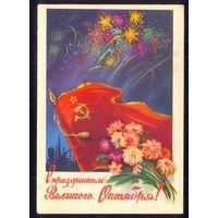 СССР ДМПК 1959 С праздником Великого Октября салют /прошла почту /