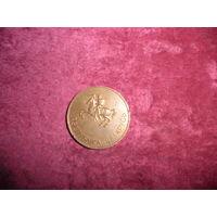 Школьная медаль РБ 1992 г