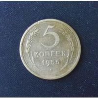 5 копеек 1956