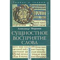 Сущностное восприятие слова. Книга 2. Александр Миронов