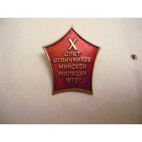 10 слет отличников Минской милиции 1972г