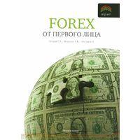 Forex от первого лица. Валютные рынки для начинающих и профессионалов.
