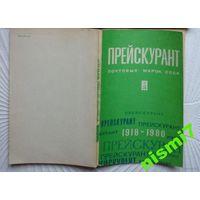 Прейскурант почтовых марок СССР (1918-1980)