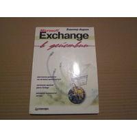 Exchange в действии