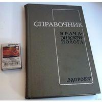 Ефимов А.С. и др. Справочник врача-эндокринолога. 272 стр.