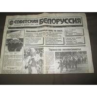 Газета Советская Белоруссия 29 июля 1994 г.9 дней президенства Лукашенко.