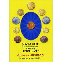 Каталог Волмар IХ выпуск (июнь 2013) - каталог российских монет и жетонов 1700-1917 гг.