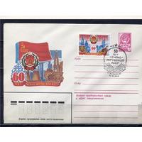 СССР ХМК С СГ 1982 15600 60 лет Чечено-Ингушской АССР
