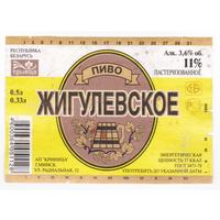 Пивная этикетка Жигулевское Крыница б/у