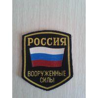 Шеврон ВС РФ, старого образца, разновидность