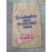 Старый льняной мешок из под индийского риса.