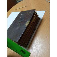 Супер лот.Книга церковная католическая , кожа, латунь,старая, редкая , 1896 года, распродажа не с рубля.
