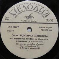 "Песни Рудольфа Манукова (7"")"