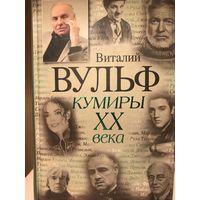 Кумиры 20 века. Виталий Вульф