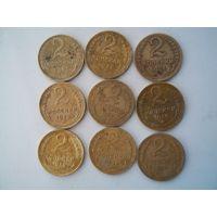 Монета 2 копейки СССР до реформы 1961г. 25шт.