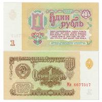 СССР. 1 рубль 1961 г. серия Ми [P.222.a] UNC