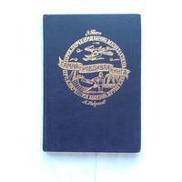 Самая правдивая книга: Э. Распэ. Приключения барона Мюнхаузена. A. Некрасов. Приключения капитана Врунгеля.