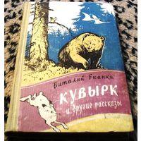 КУВЫРК и другие рассказы. В. Бианки, изд. 1960г.