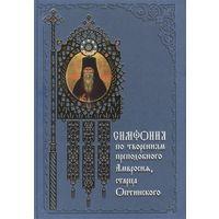 Симфония по творениям преподобного Амвросия, старца Оптинского (издание 2-е)