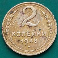 2 копейки 1948 СССР