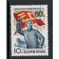 Корея /КНДР/1986/ Протестующий Флаг / Michel #KP2780 / Серия 1 Марка