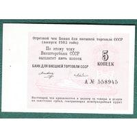 СССР  5 коп 1985г. чек Внешторгбанк Круизный  UNC в.з.