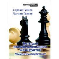 Гулиев.Тесты для квалифицированных шахматистов. Повысьте свой рейтинг!