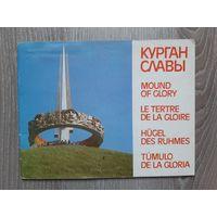 Буклет Курган славы 1985 год
