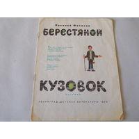 Берестяной кузовок. загадки. В. Фетисов... Еще много дестких советских книг в моих лотах!