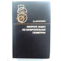 Х. А. Арустамов. Сборник задач по начертательной геометрии.
