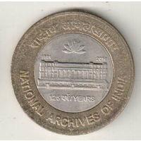 Индия 10 рупия 2016 125 лет Национальному архиву Индии