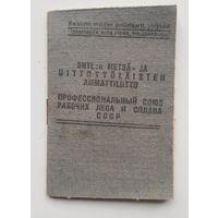 Профсоюзной билет рабочих леса и сплава 1934 год. 11 марок. Тираж ВСЕГО 40000 тыс.