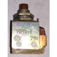 Кнопка КМ2-1