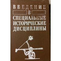 Введение в специальные исторические дисциплины