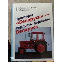 "Тракторы ""Беларусь"" - гордость державы Беларусь"
