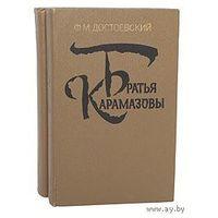 Братья Карамазовы (комплект из 2 книг). Почтой не высылаю.