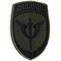 Шеврон специальных подразделений МВД России (распродажа коллекции)