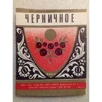 134 Этикетка от спиртного БССР СССР Гомель